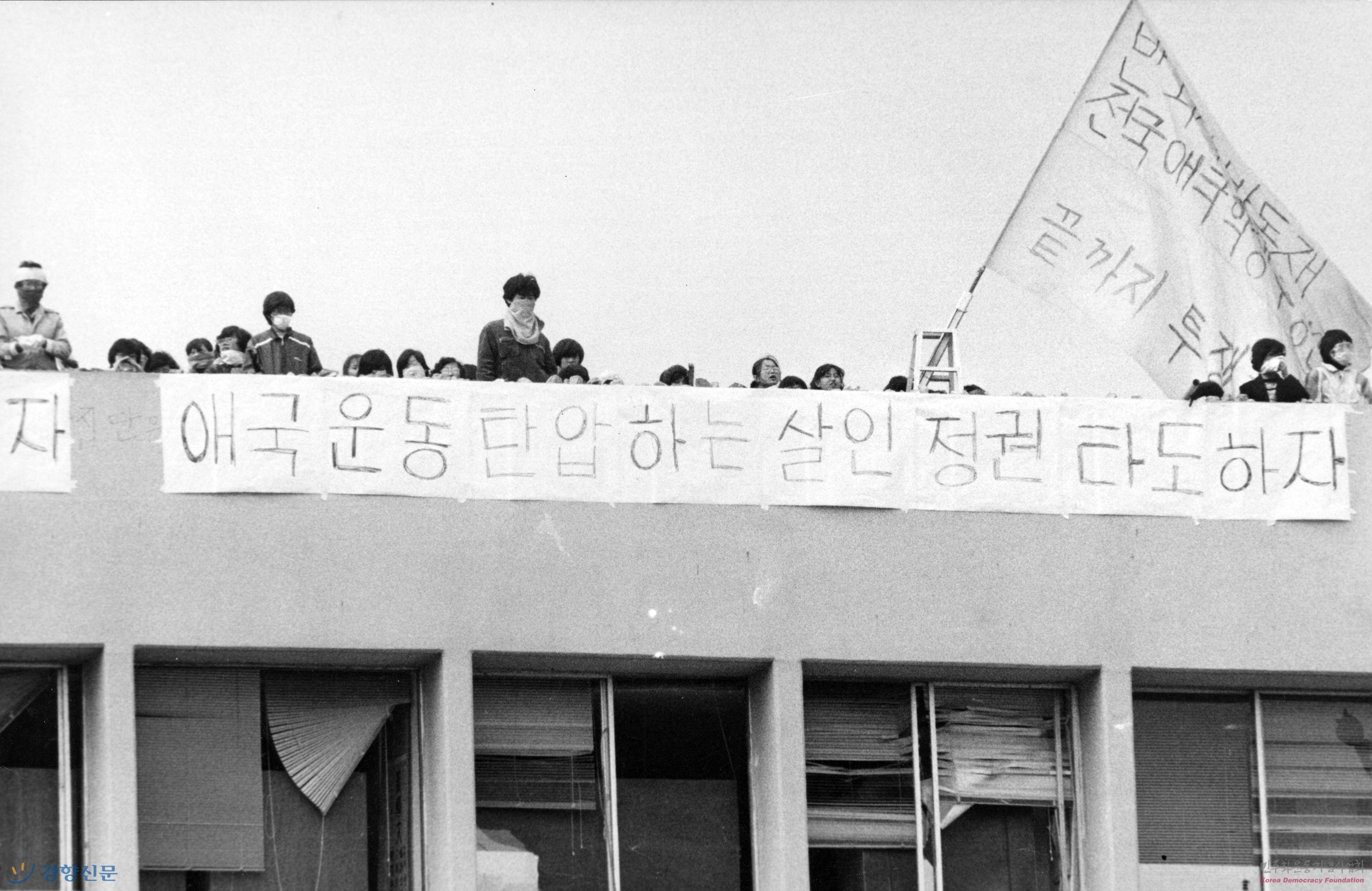 장안벌을 흔든 30년 전의 함성. 건대 항쟁의 현장을 가다.  사진